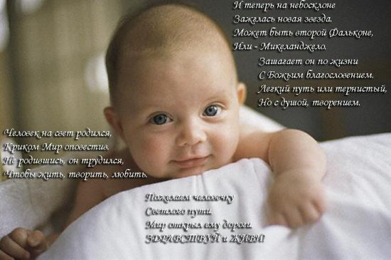 Поздравление родился человек